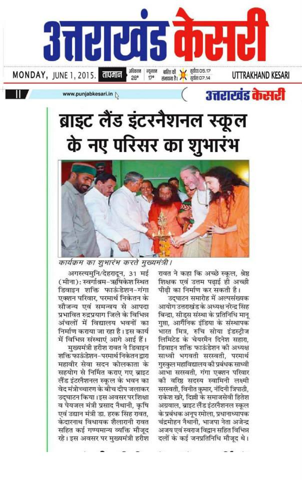 Inauguration of Divine Shakti Foundation's New Brightland School (67)